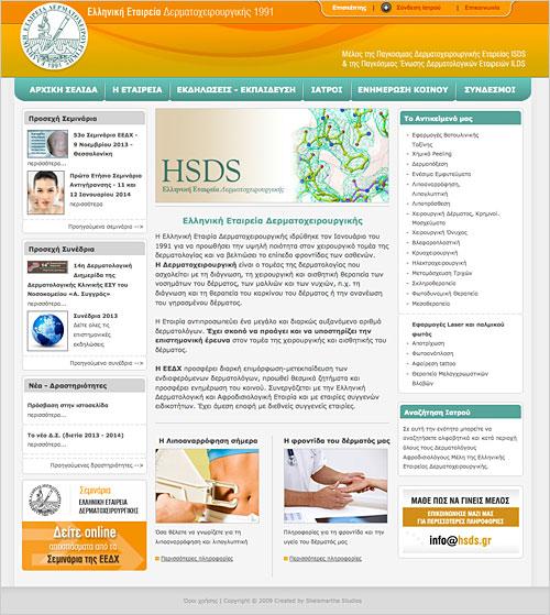 HSDS / Dermatologic Surgery