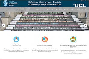 "National & Kapodistrian University of Athens / Joint MA ""Education & Human Rights"""